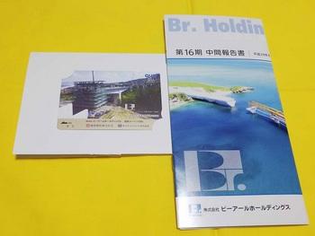 BRHD17-2.jpg