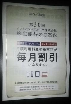 ソフトバンク.jpg